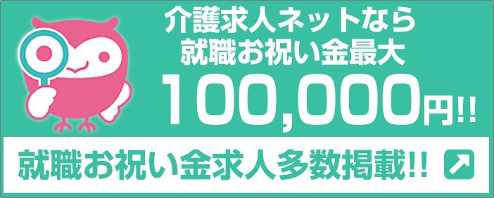 お祝い金が最大10万円