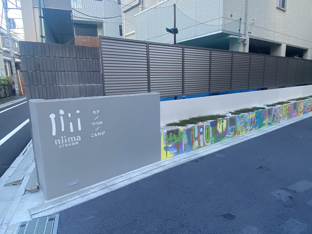 社会福祉法人 東京都手をつなぐ育成会 niima(2丁目の居間)