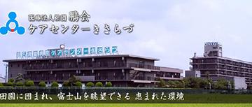 医療法人社団 鵬会