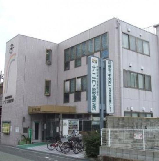 ナニワ診療所