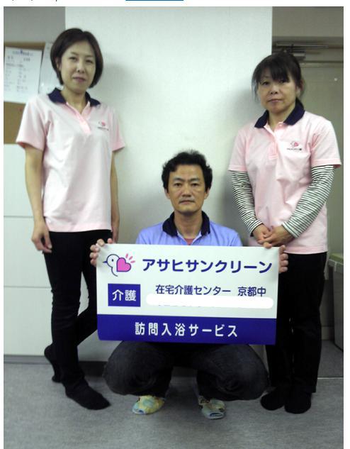 アサヒサンクリーン株式会社 京都支店
