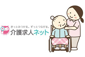 デイサービス 花時計【介護福祉士】