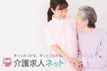 小規模多機能型居宅介護施設 ウエスト【夜勤専従】