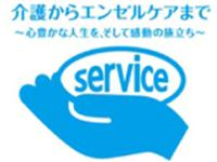 株式会社ケアサービス