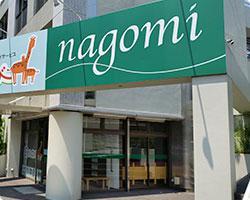 Nagomi リハビリ デイ サービス