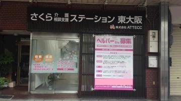 さくら介護ステーション東大阪