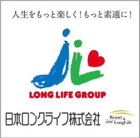 日本ロングライフ株式会社