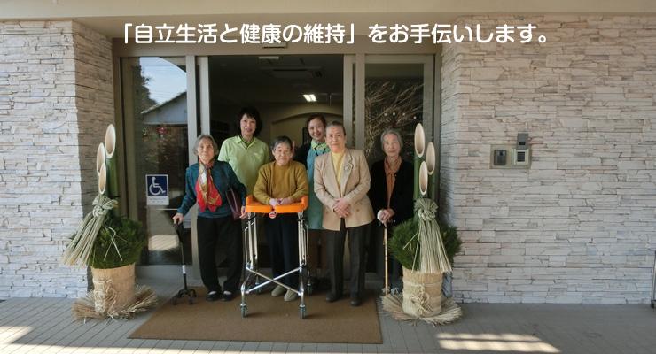 サービス付き高齢者向け住宅 福田憩いの家