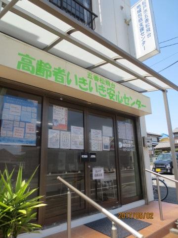 松戸市五香松飛台地域包括支援センター