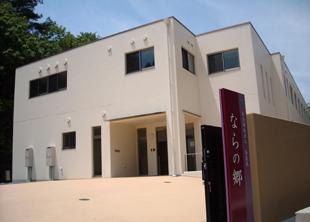 社会福祉法人 奈良苑