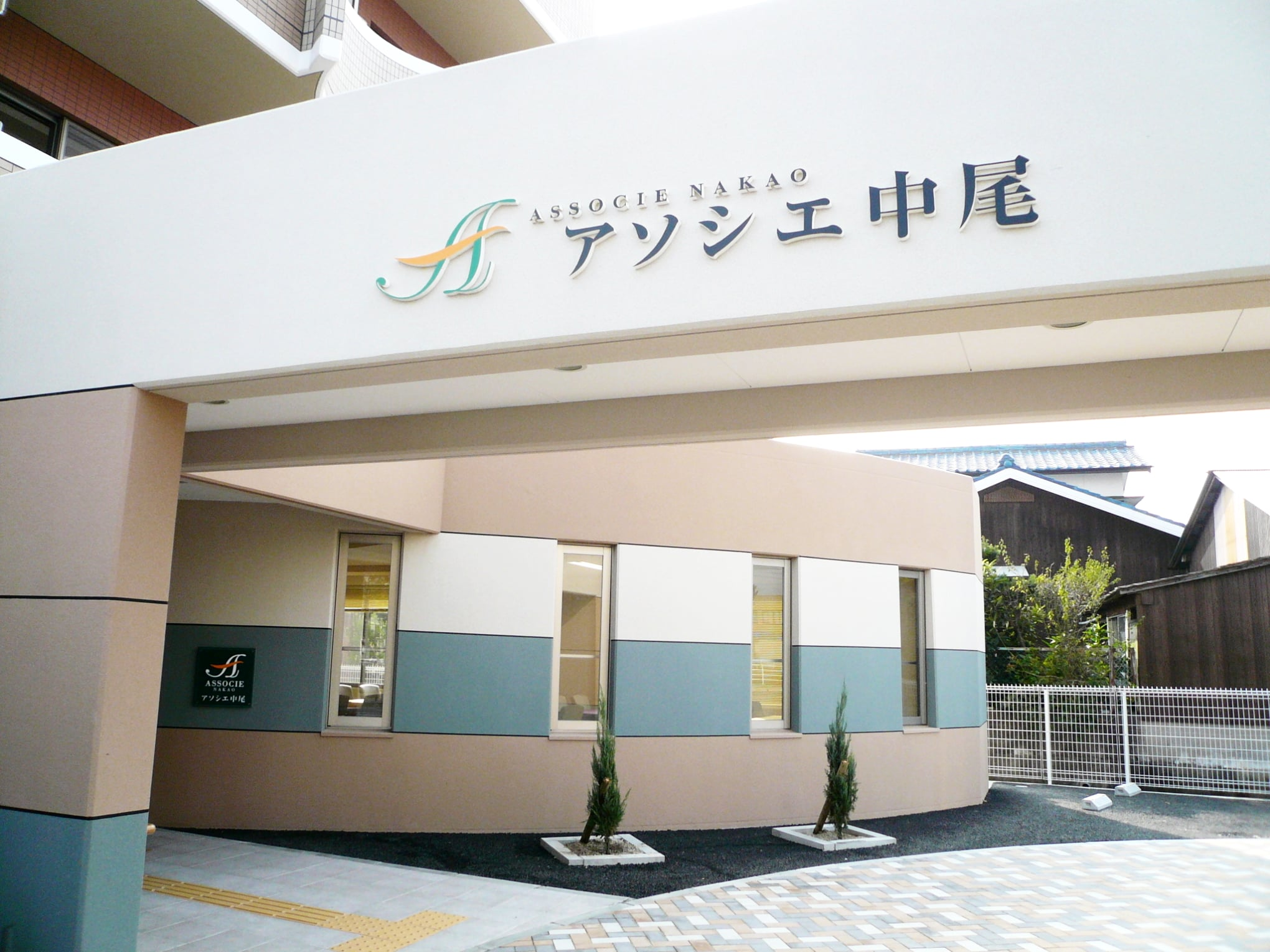 株式会社アガペ/ヘルパーステーション アソシエ中尾