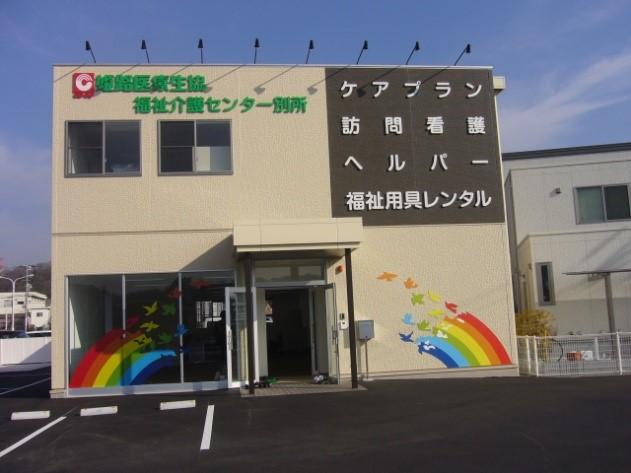 姫路医療生活協同組合
