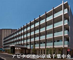 株式会社アビタシオン 千葉事業所