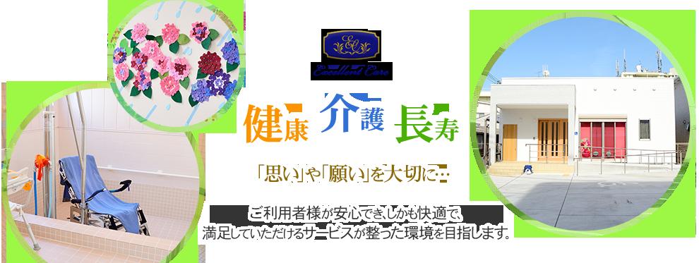 特定非営利活動法人日本健康長寿会