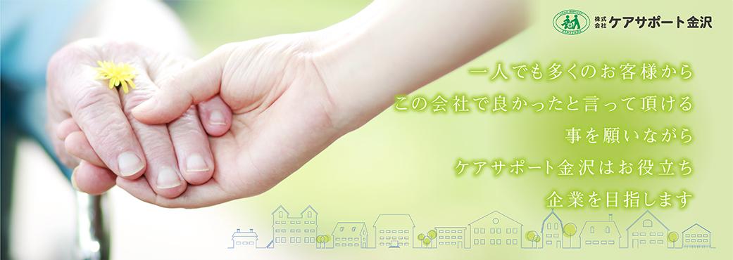 株式会社ケアサポート金沢