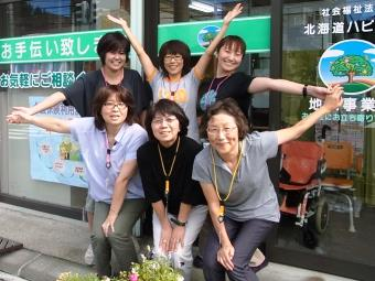 社会福祉法人北海道ハピニス和幸園ホームヘルプサービス