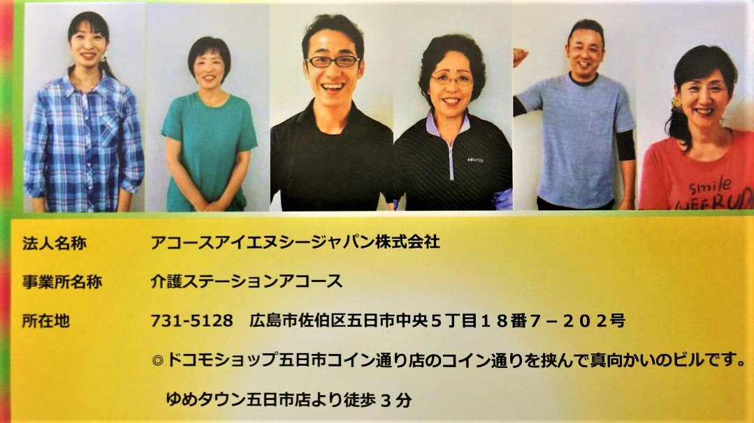 アコースアイエヌシージャパン株式会社