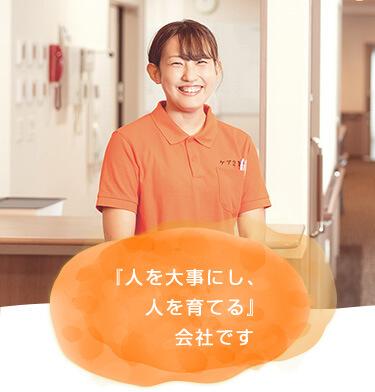 株式会社ケア21 たのしい家中山寺