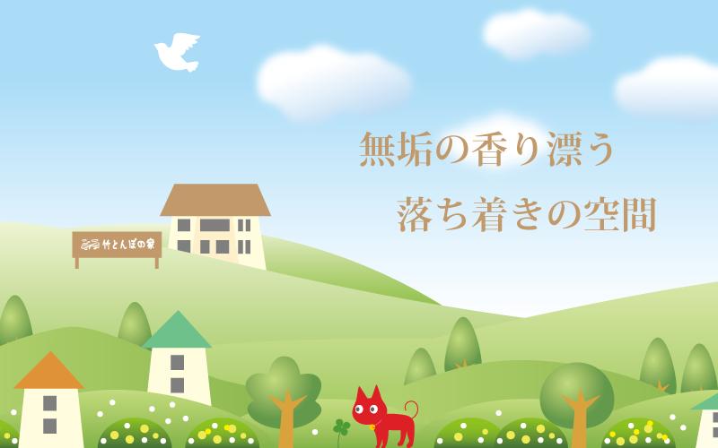 ライフパートナー竹とんぼ株式会社