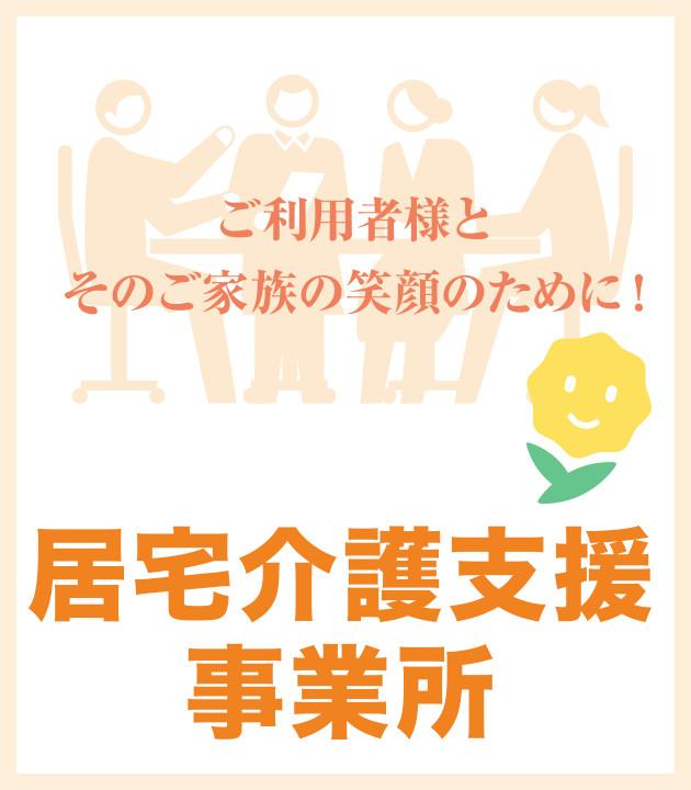 ご利用者様とそのご家族の笑顔のために!居宅介護支援事業所