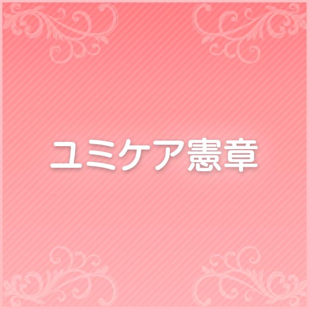 ユミケア憲章