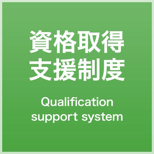 資格取得支援制度