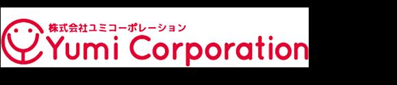 株式会社ユミコーポレーション