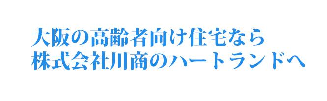 大阪の高齢者向け住宅なら株式会社川商のハートランドへ